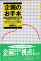 [書籍][ロングセラーズ][1986]企画のお手本 1986.04