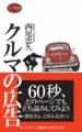 [書籍][KKロングセラー][フォルクスワーゲン][ad][車][VW][2008]クルマの広告 西尾忠久 著