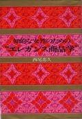 知的女性のためのエレガンス商品学 鎌倉書房 1977.3.30
