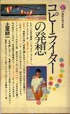 土屋耕一『コピーライターの発想』講談社現代新書 1984.3.20発行