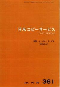 日米コピーサービス Jan. 10 1979 No.361 特集 シーバス・リーガル