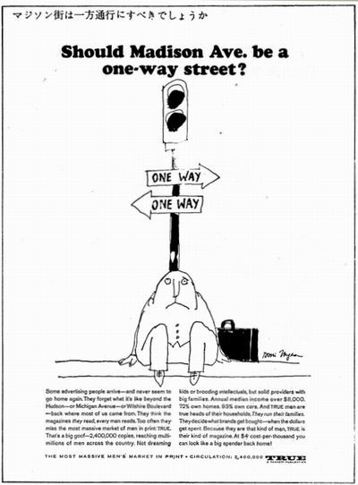 Should Madison Ave. be a one-way street?