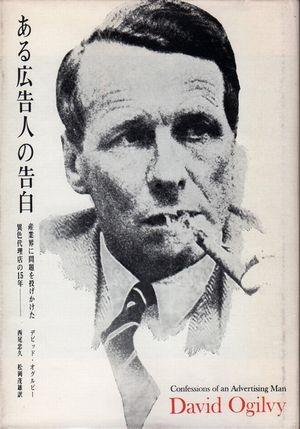 『ある広告人の告白』デビッド・オグルビー 西尾忠久 松岡茂雄 訳