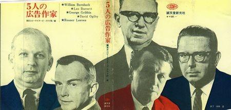 東京コピーライターズ・クラブ編『5人の広告作家』1966年3月25日発行