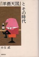 『洋酒天国』とその時代 小玉武 著 筑摩書房 2007.5.30