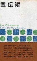 ロッサー・リーブス著『宣伝術』(箕浦弘二訳 新潮社 1963.11.20 390円
