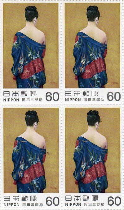 岡田三郎助「あやめの衣」日本郵便