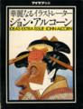 [John Alcorn][1972]アイデア別冊 ジョン・アルコーン(1972.03.10)
