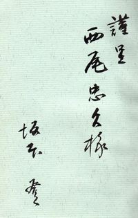 f:id:chuukyuu:20110409114109j:image:right:w100
