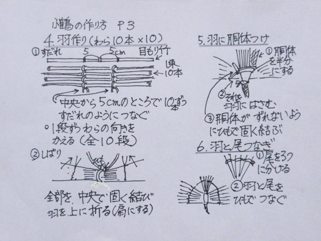 f:id:chuumeikun:20161005023116j:plain