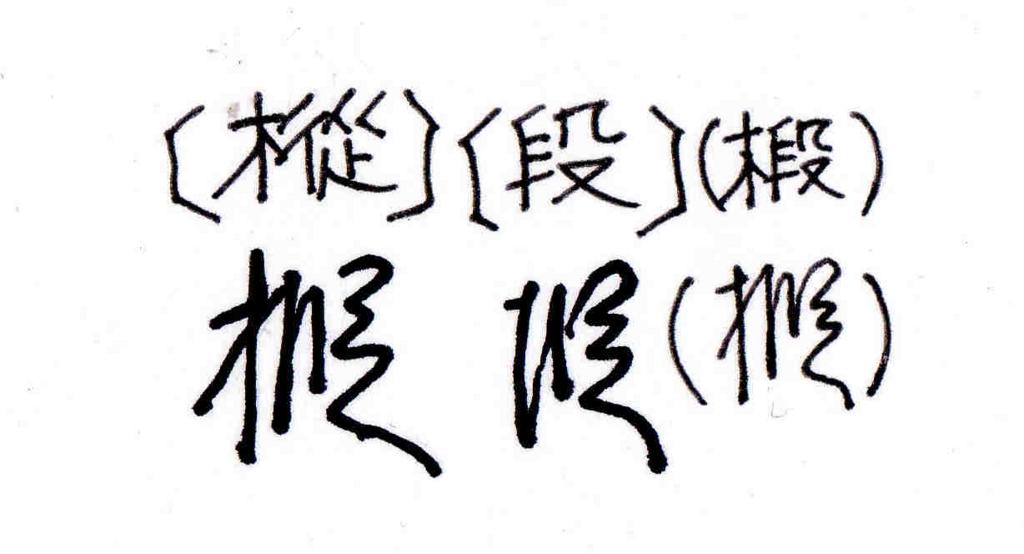 f:id:chuumeikun:20161201060919j:plain