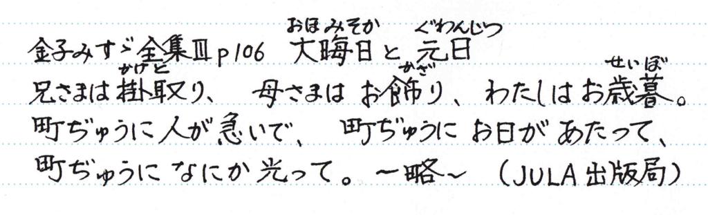 f:id:chuumeikun:20161231052820j:plain