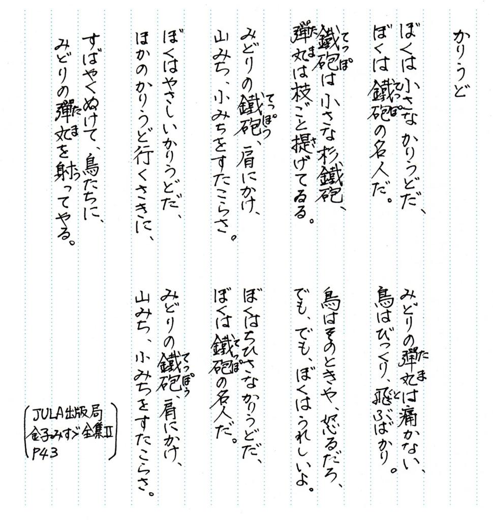 f:id:chuumeikun:20170318203908j:plain