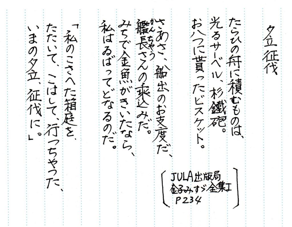 f:id:chuumeikun:20170318203945j:plain