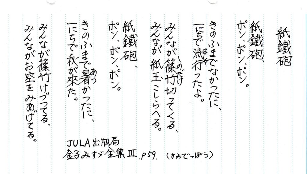 f:id:chuumeikun:20170515005818j:plain