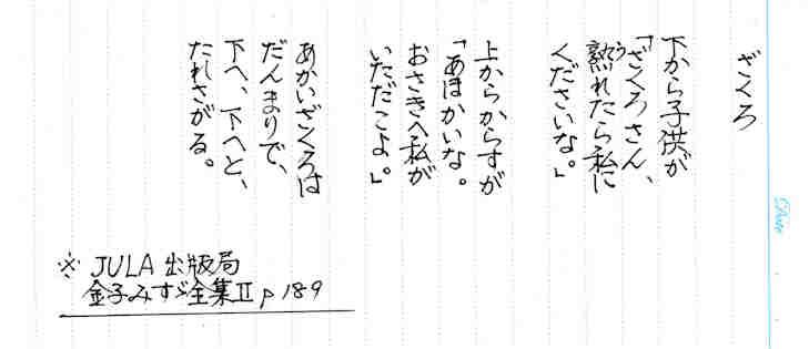 f:id:chuumeikun:20170628030005j:plain