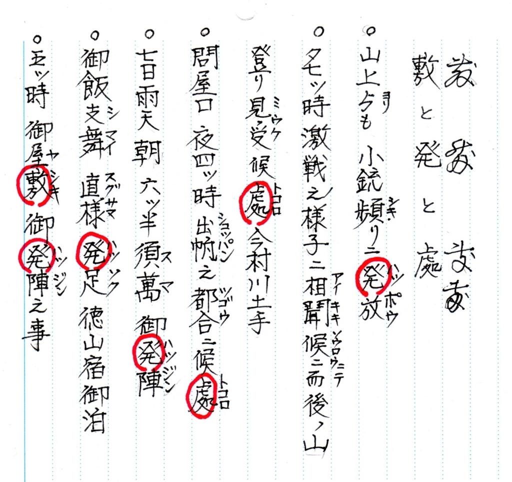 f:id:chuumeikun:20170704174859j:plain