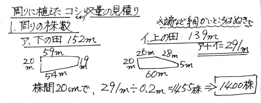 f:id:chuumeikun:20170823004155j:plain