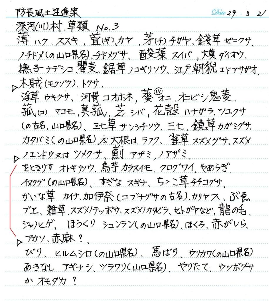 f:id:chuumeikun:20170829181934j:plain