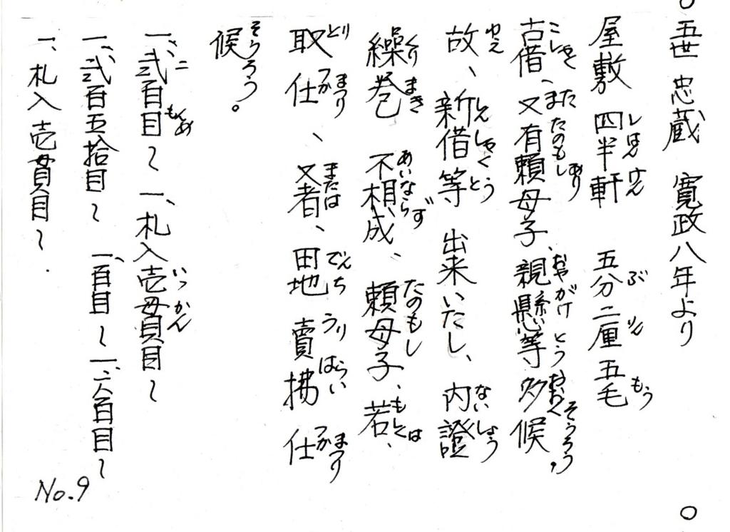 f:id:chuumeikun:20170912003331j:plain