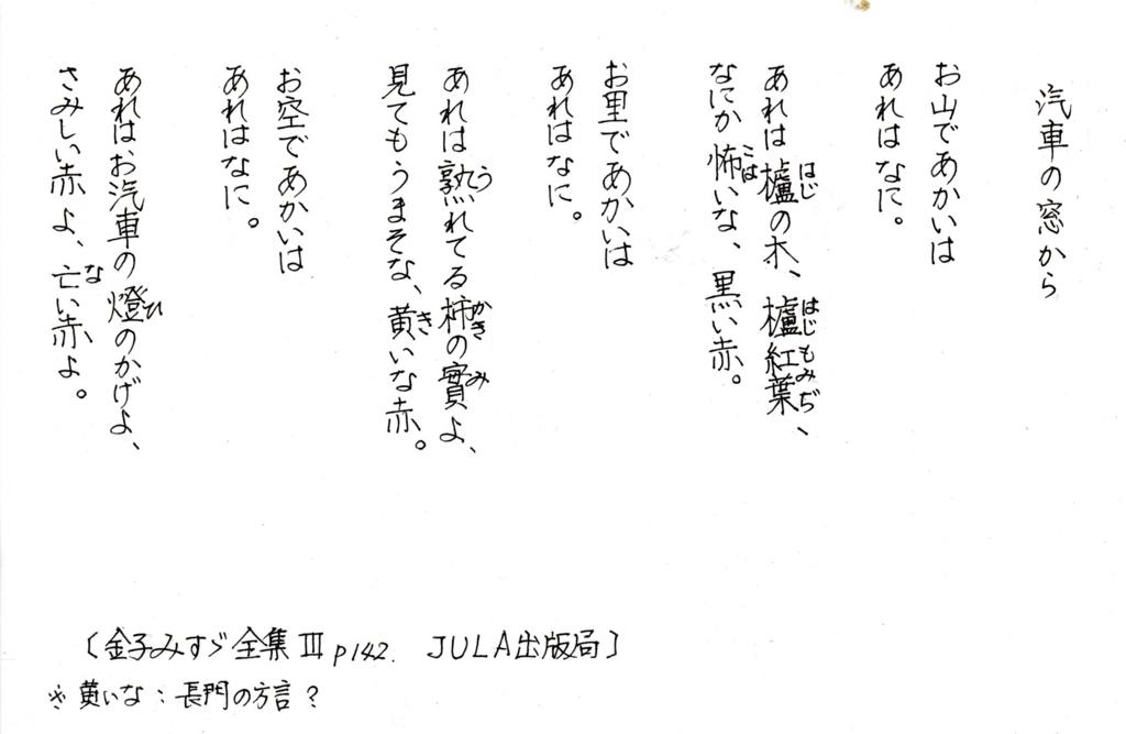 f:id:chuumeikun:20171127200338j:plain