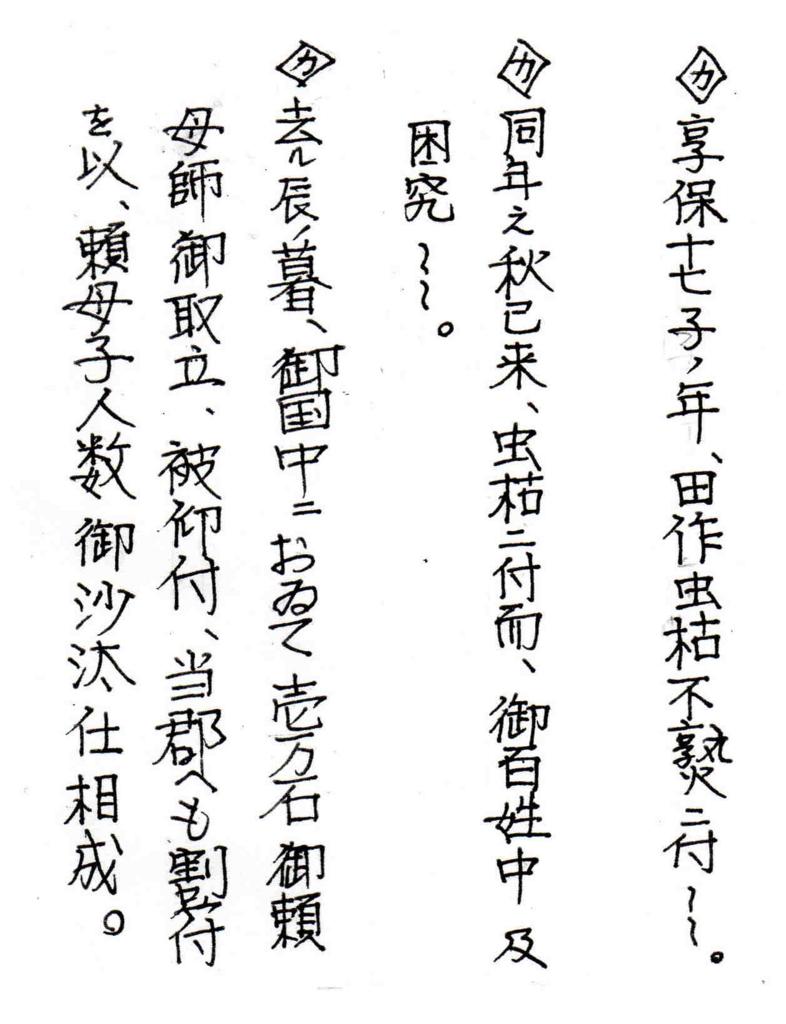 f:id:chuumeikun:20171130052908j:plain