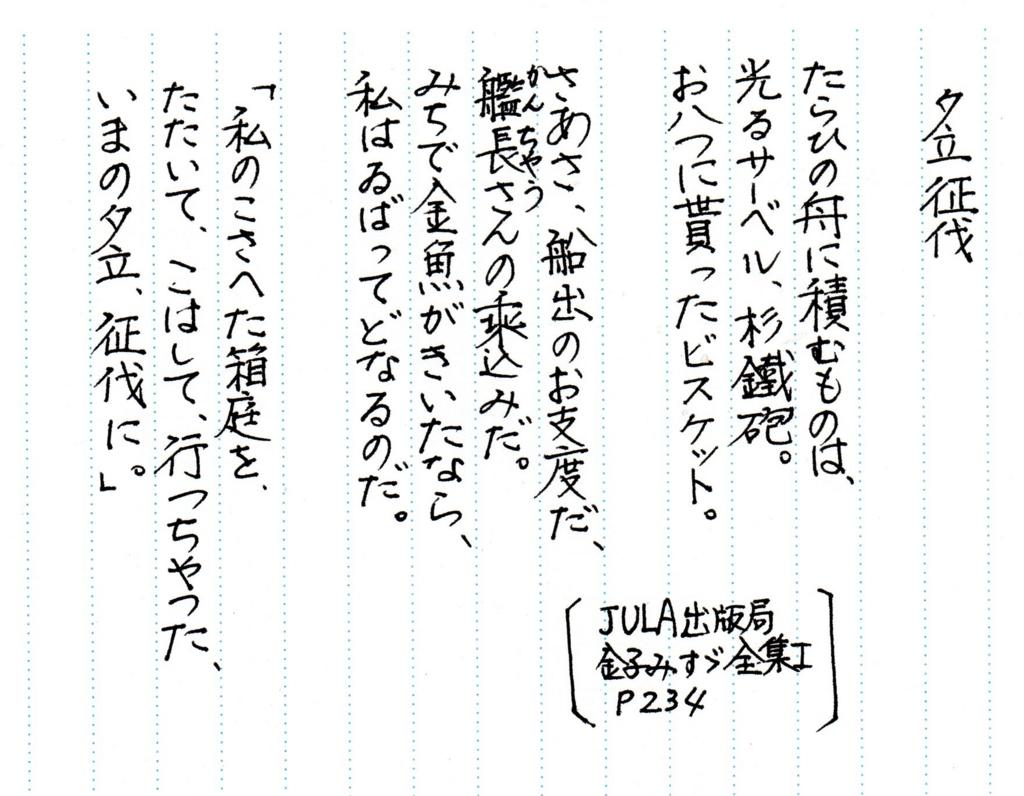 f:id:chuumeikun:20171205193551j:plain