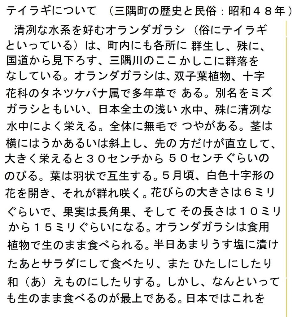 f:id:chuumeikun:20180210010721j:plain
