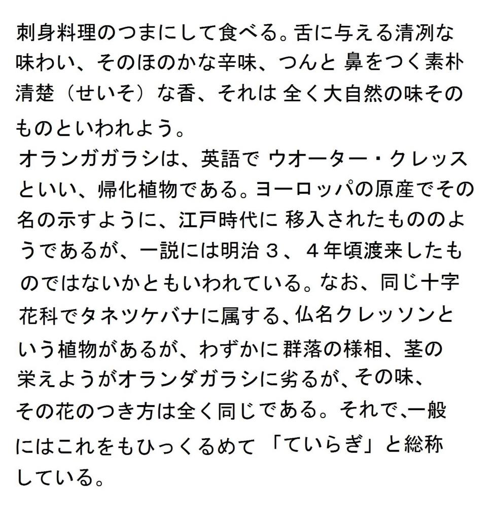 f:id:chuumeikun:20180210010746j:plain