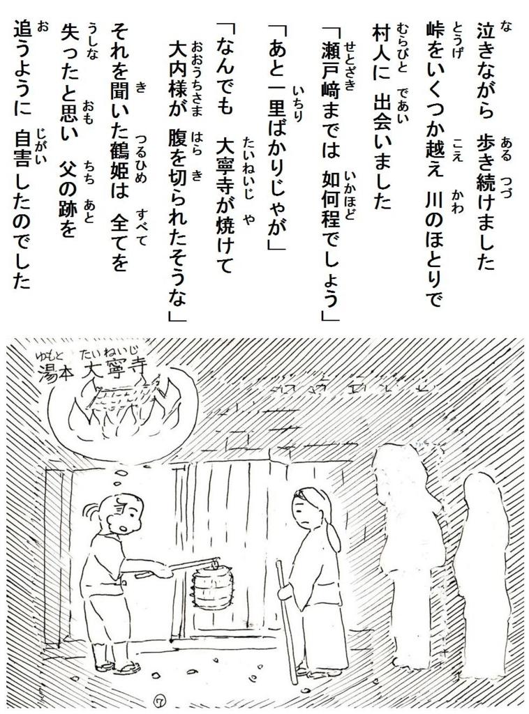 f:id:chuumeikun:20180606222528j:plain