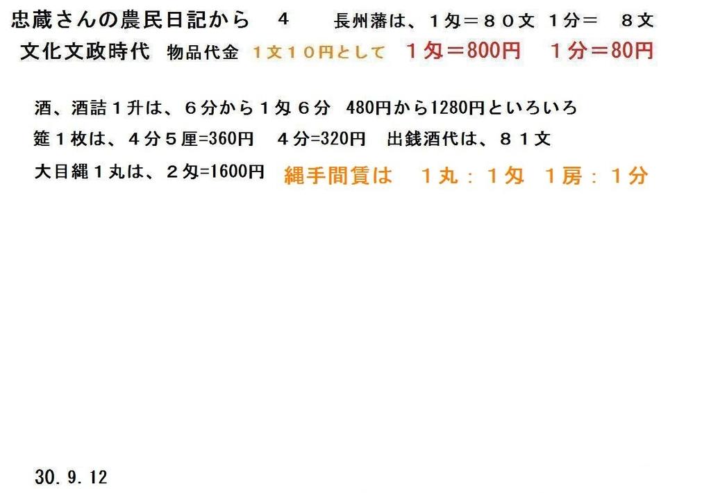 f:id:chuumeikun:20180913014724j:plain