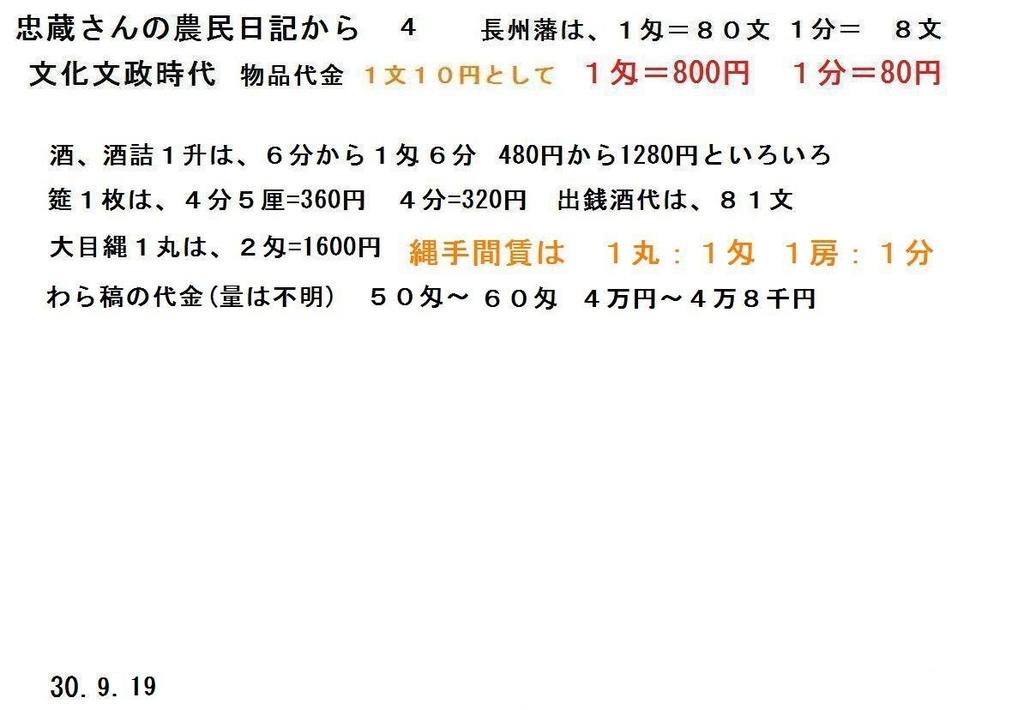 f:id:chuumeikun:20180919203705j:plain