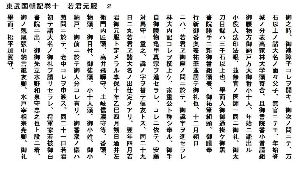 f:id:chuumeikun:20190216010823j:plain