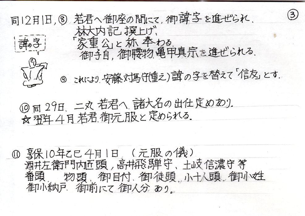 f:id:chuumeikun:20190216011013j:plain