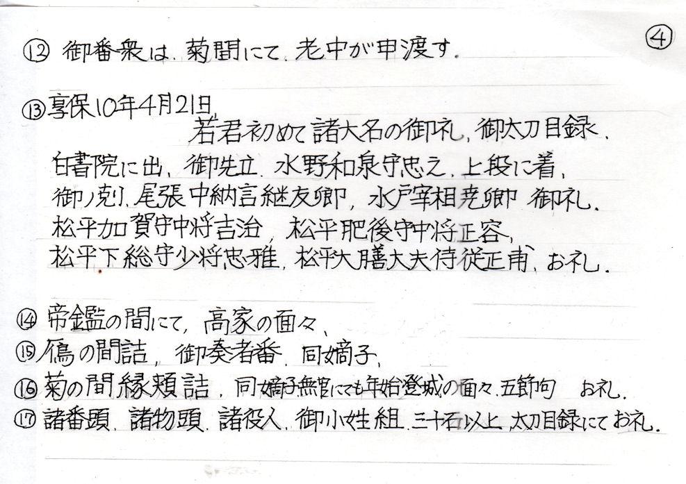 f:id:chuumeikun:20190216011036j:plain