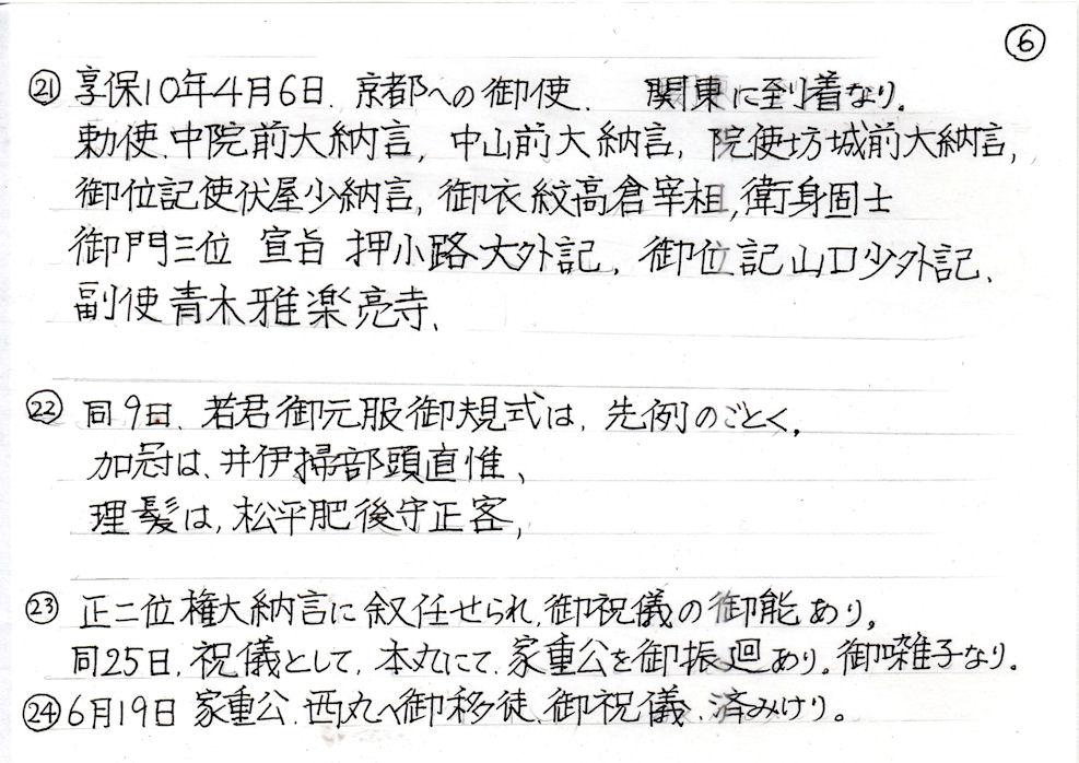 f:id:chuumeikun:20190216011125j:plain