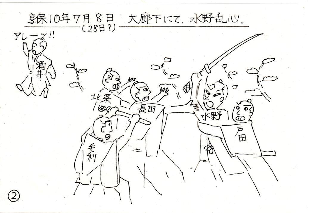 f:id:chuumeikun:20190313183457j:plain