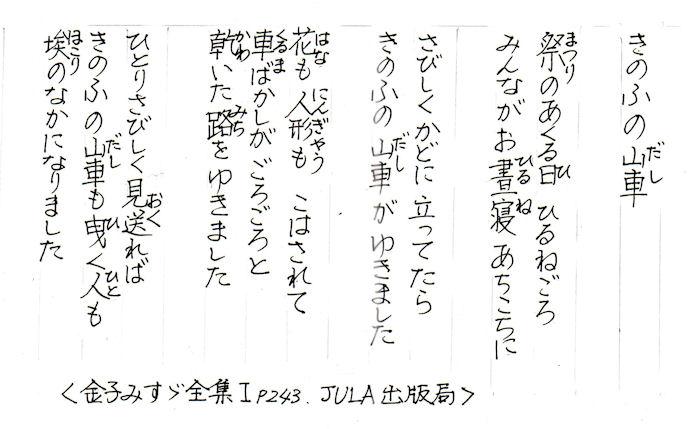 f:id:chuumeikun:20191214034418j:plain