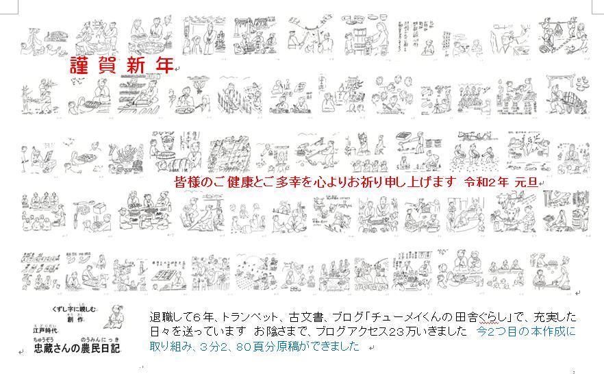 f:id:chuumeikun:20200103185141j:plain