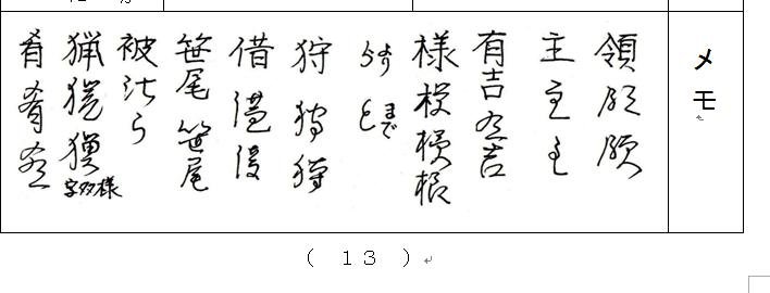 f:id:chuumeikun:20200329193153j:plain