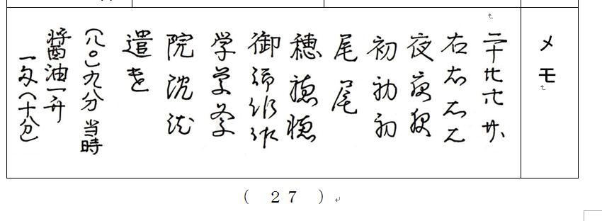 f:id:chuumeikun:20200430170012j:plain