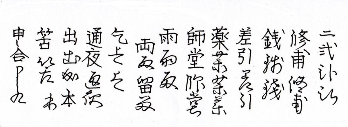 f:id:chuumeikun:20200504035320j:plain