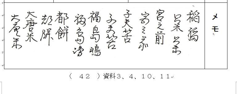 f:id:chuumeikun:20200617190611j:plain