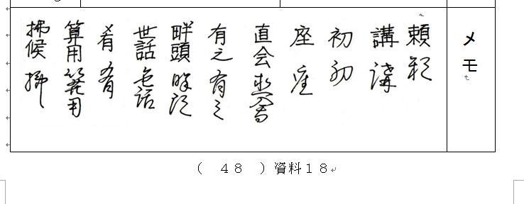 f:id:chuumeikun:20200802002740j:plain
