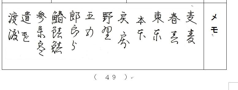 f:id:chuumeikun:20200809173708j:plain