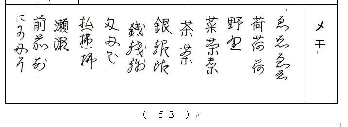 f:id:chuumeikun:20200901191231j:plain