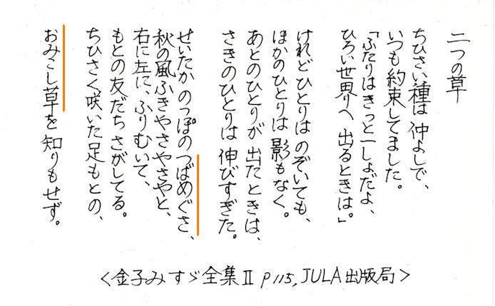 f:id:chuumeikun:20200915220414j:plain