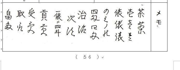 f:id:chuumeikun:20200921162548j:plain