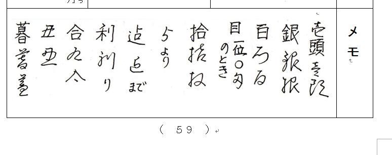 f:id:chuumeikun:20201005004853j:plain
