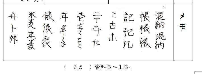 f:id:chuumeikun:20201110085905j:plain